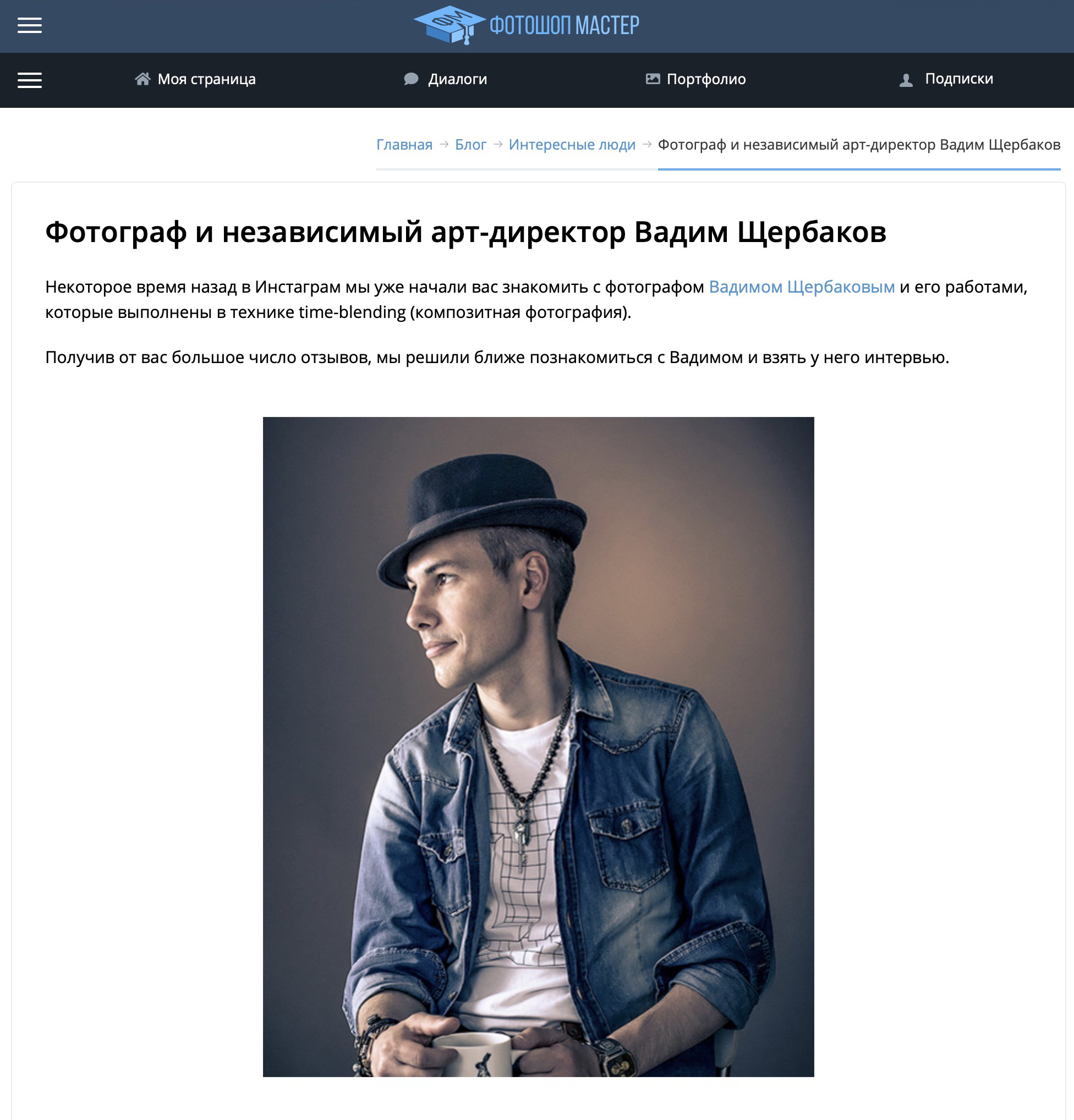 Russian educational website Photoshop Masters - Interview