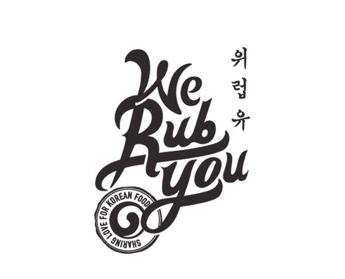 we rub you sauce logo 1.jpg