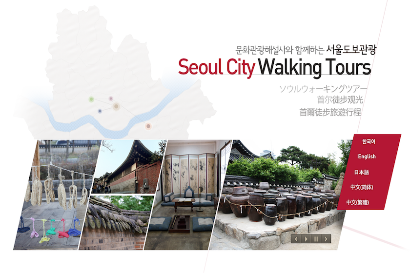 free seoul city tours