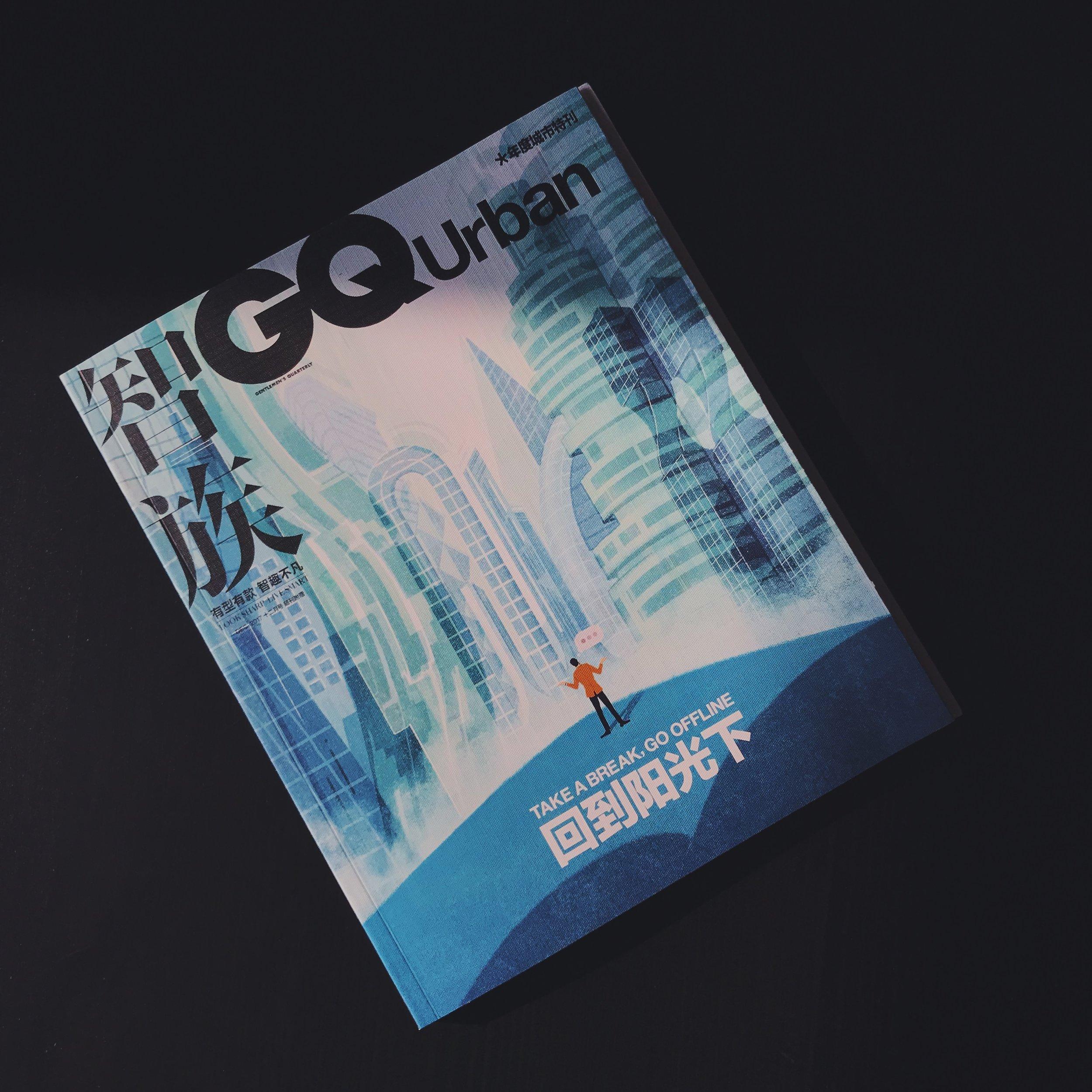 GQ Urban cover Take a Break,Go Offline/ AD Fan Xiaobing