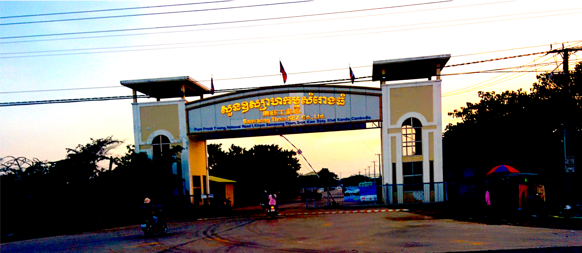 The Golden Gates of Globalisation. A factory in Cambodia where village girls offer themselves as wage slaves. New Zealand and Sweden benefit from globalisation and see little responsibility to reduce the risks for Cambodian village girls working for $1 a day. Human insurance schemes are not at planetary scale yet.