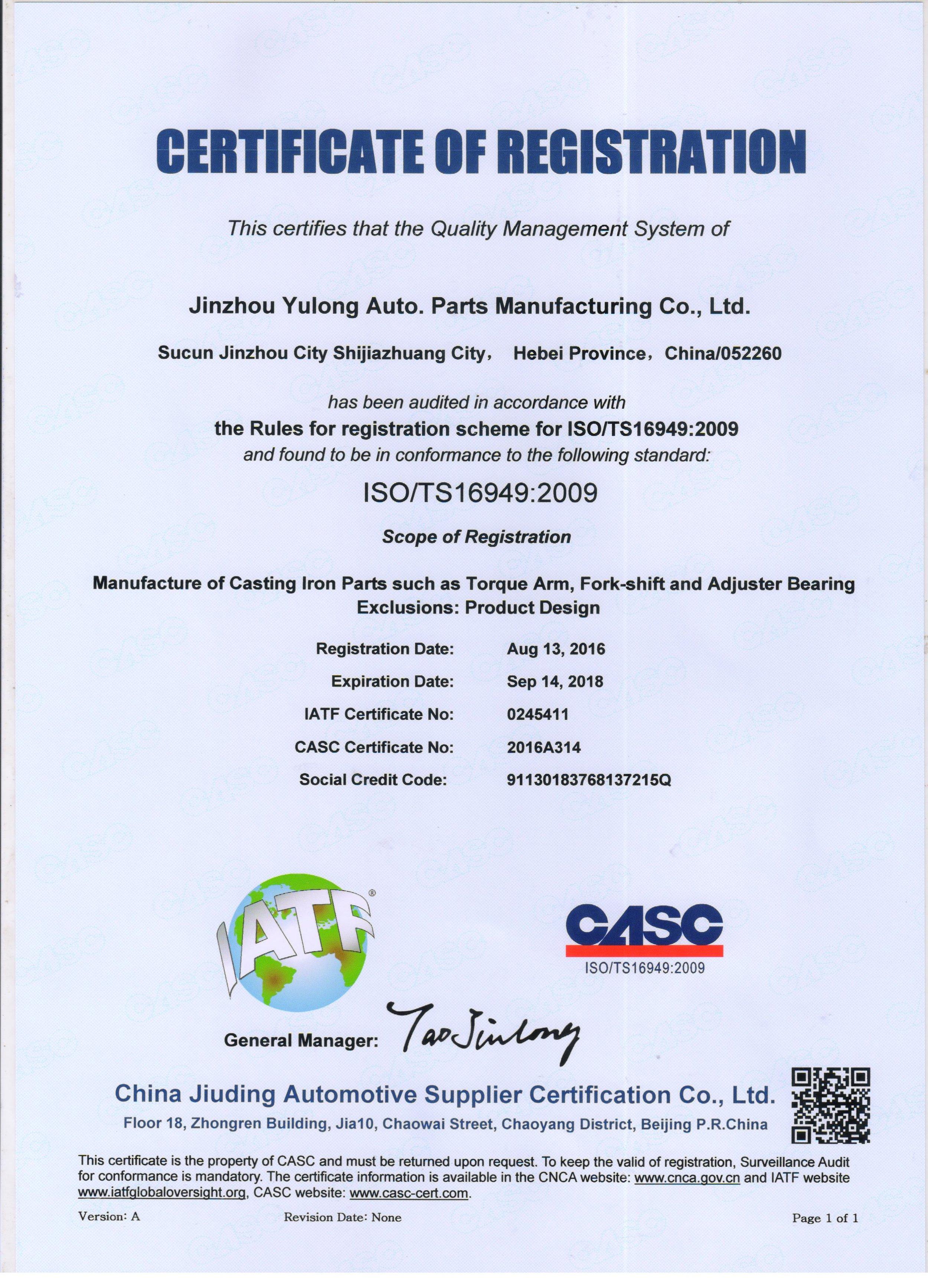 16949认证证书(英文).jpg
