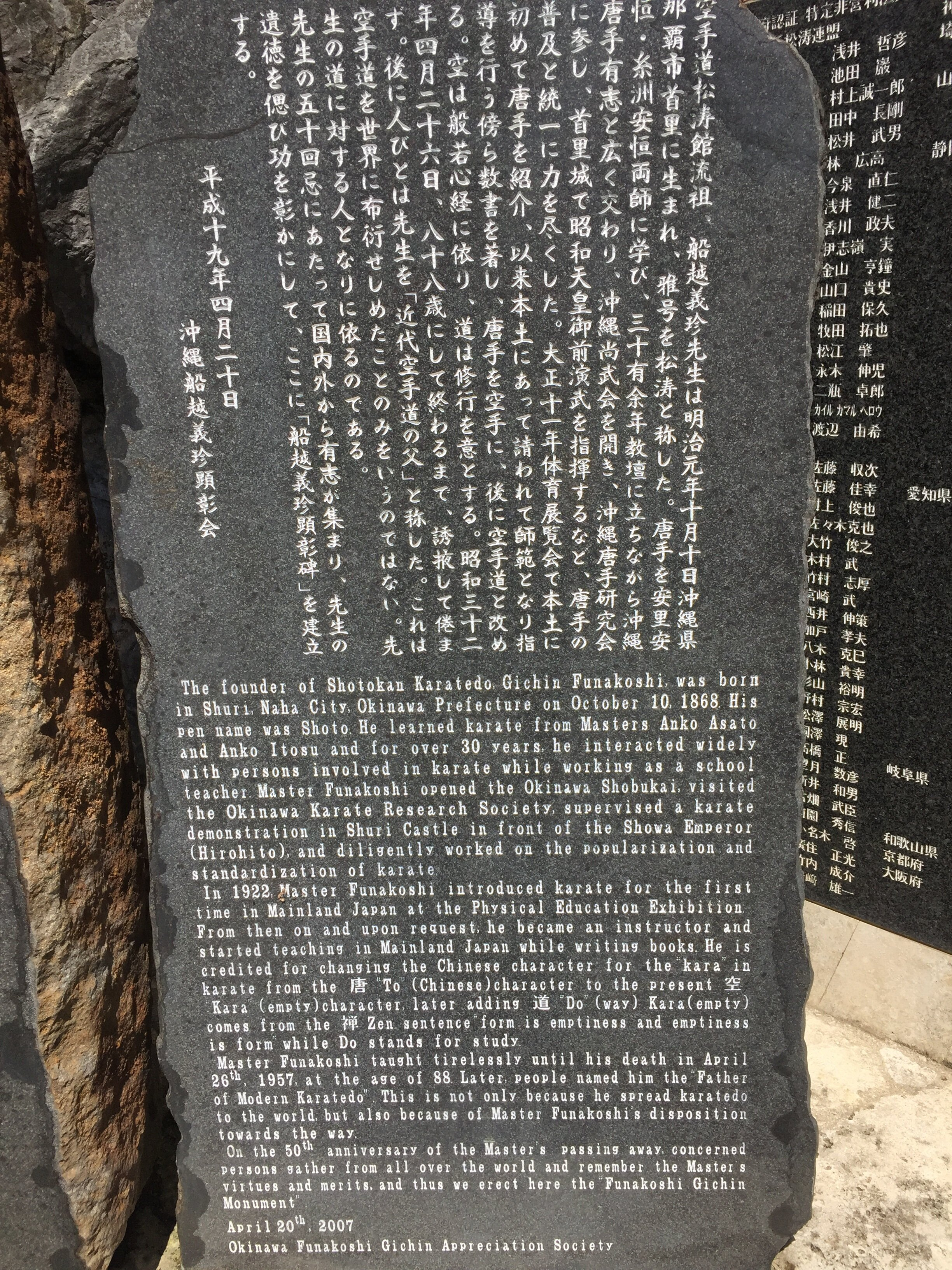 Funakoshi shrine.jpg