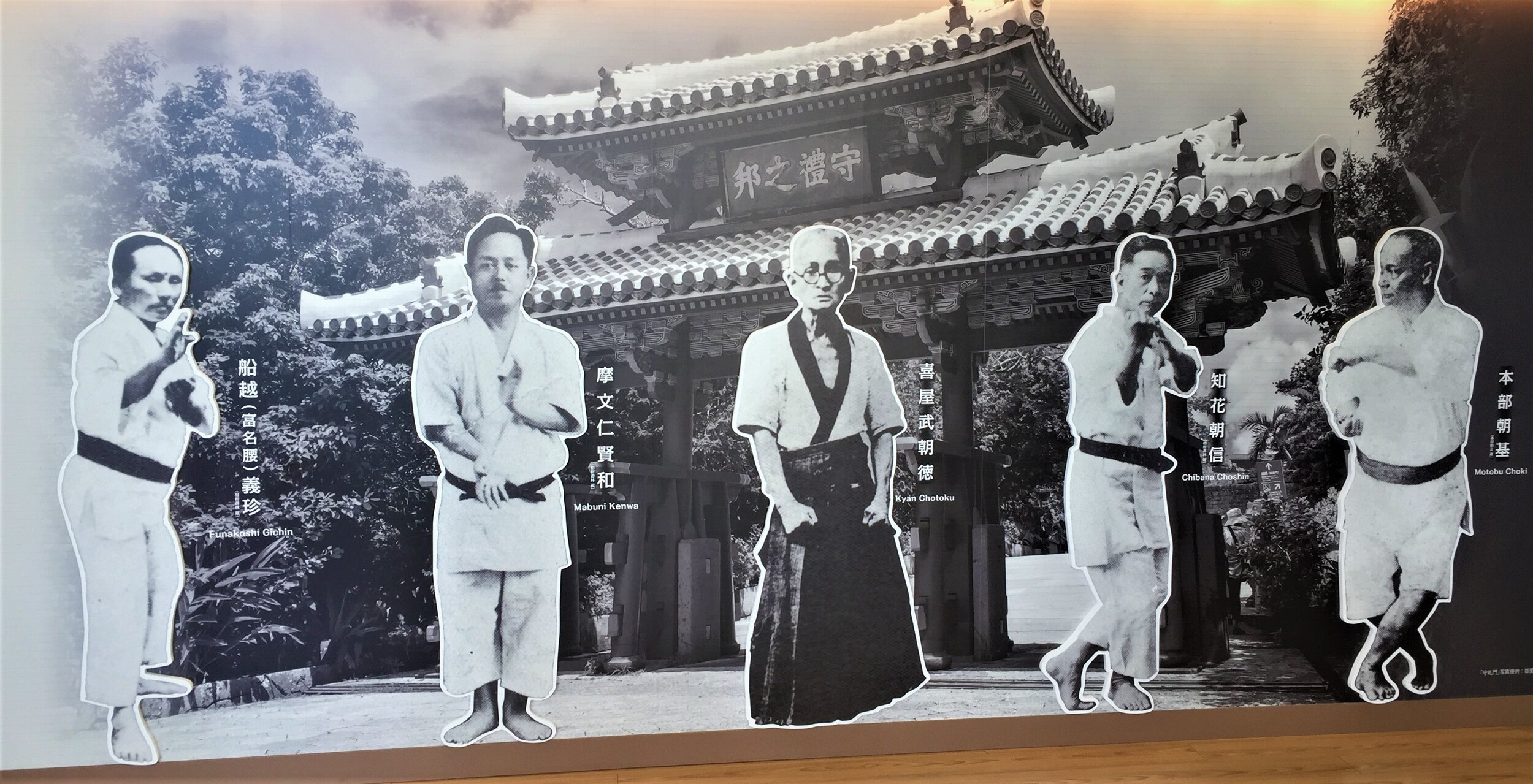 Karate museum cutouts.jpg