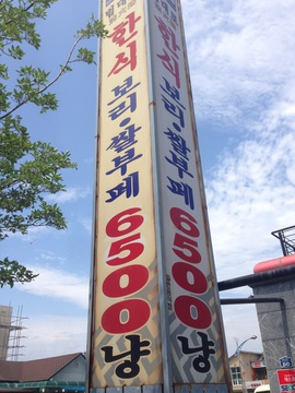 6,500 won? Totally worth it!