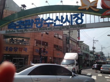 Jungang Market