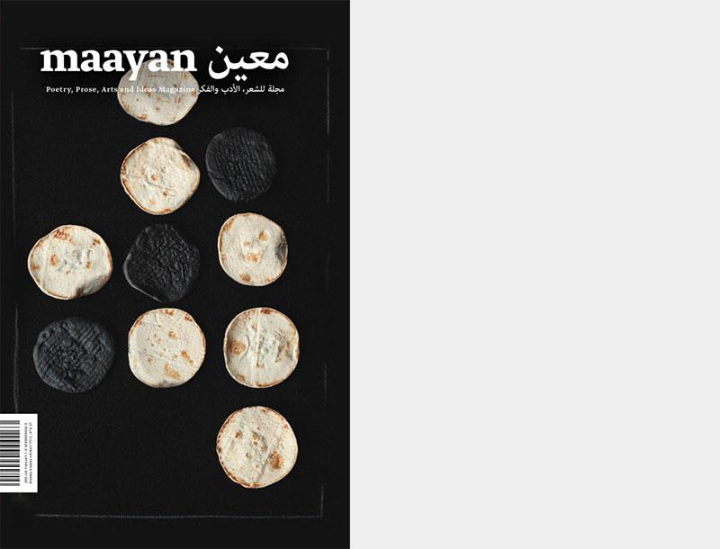 Maayan 12 Cover