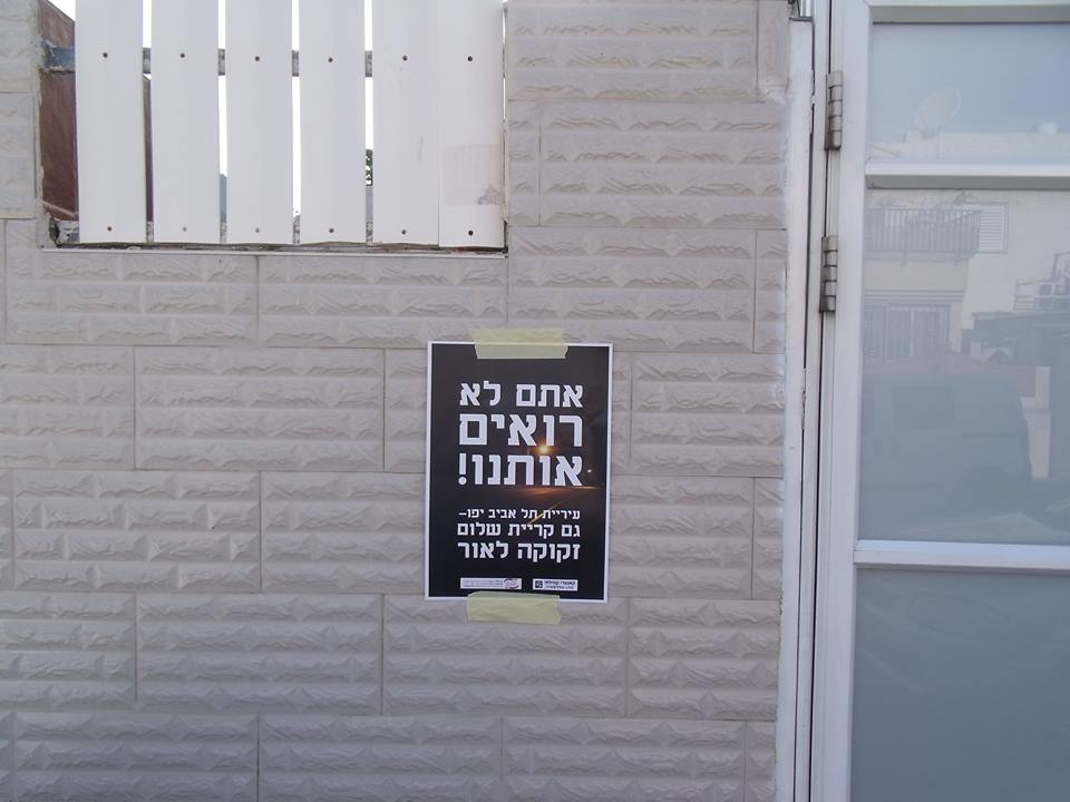 "On poster: ""You don't see us! Tel Aviv Municipality: Kiryat Shalom needs light too"""