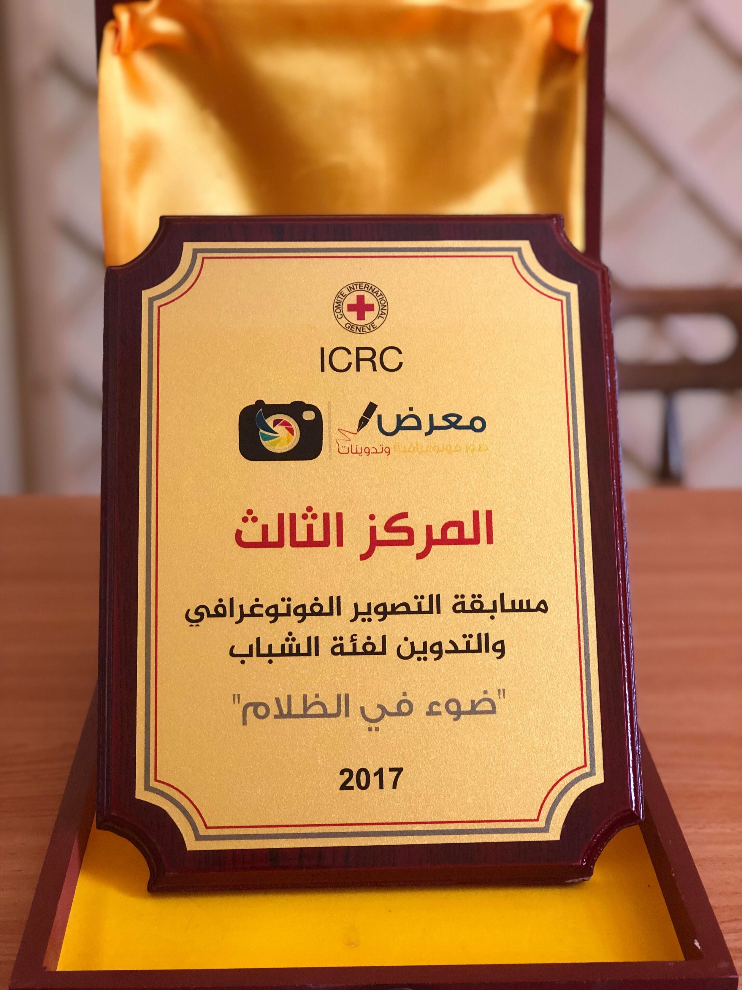 """""""I won this in 2017 in a competition conducted by ICRC for blogging and photography. I participated as a blogger and I won the third place. I wrote a blog about humanity and hope. I won also $200."""""""