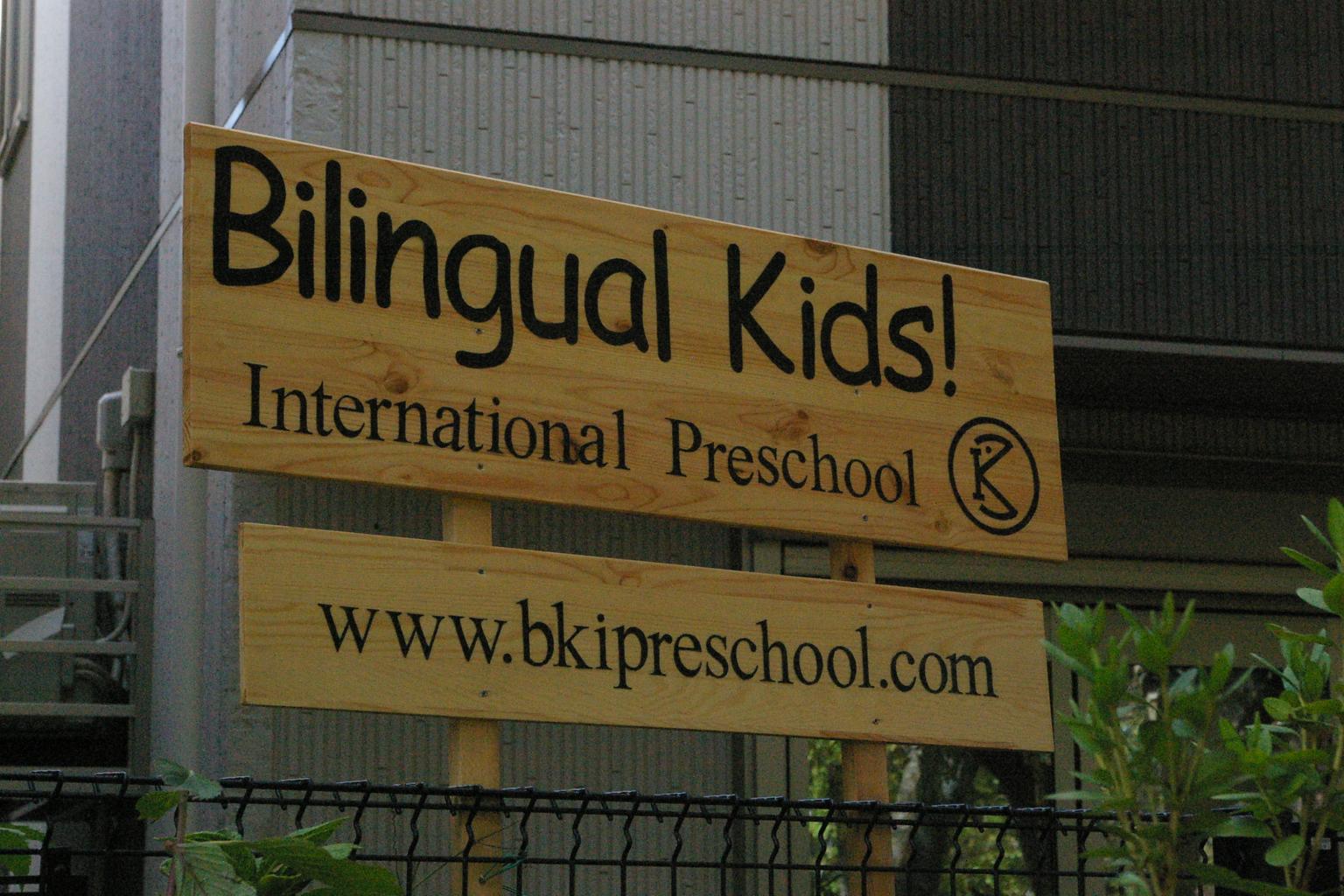 バイリンガル - キッズ  - インターナショナル - プリスクール - Bilingual - Kids - International - Preschool
