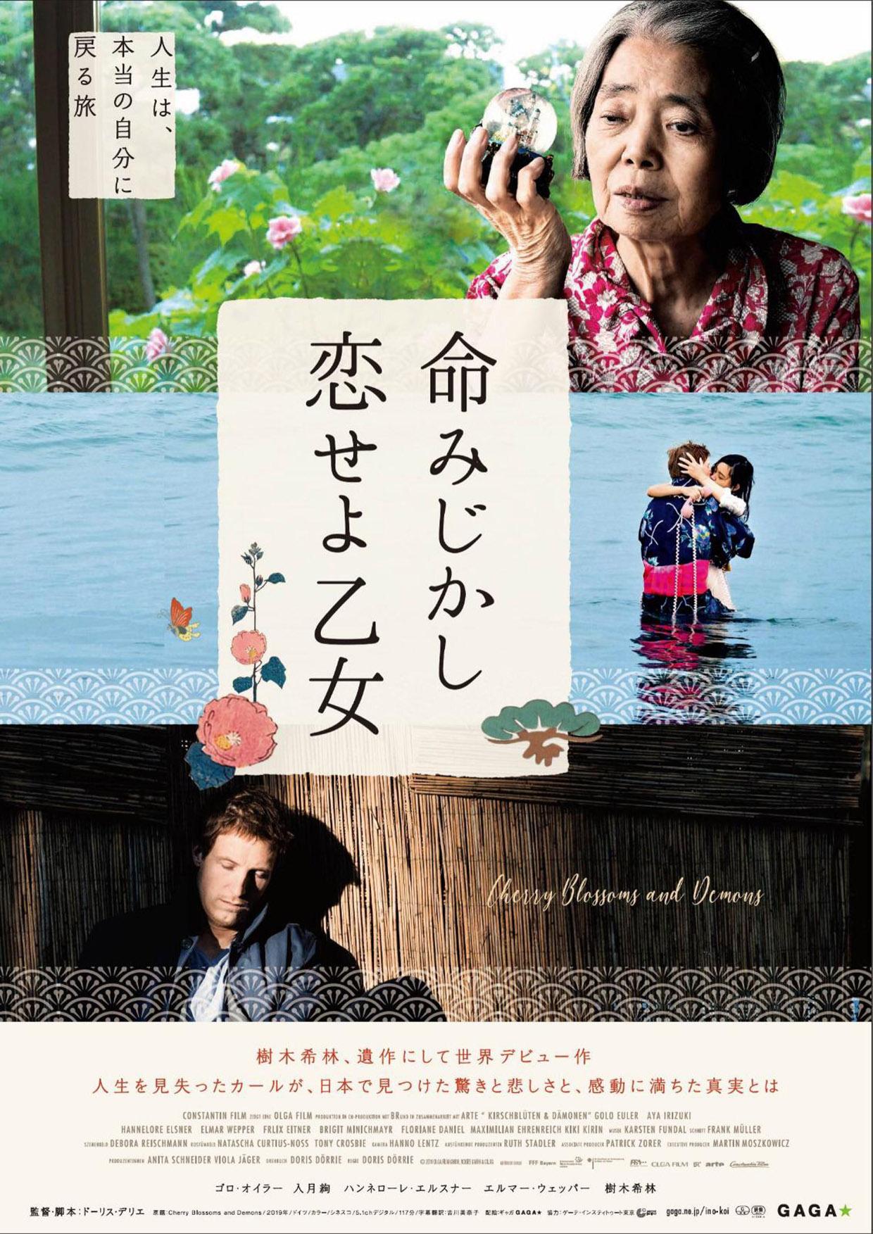 Dämonen_Plakat-Japan.jpg