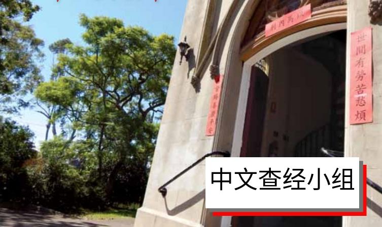 Chinese+Bible+Study.jpg