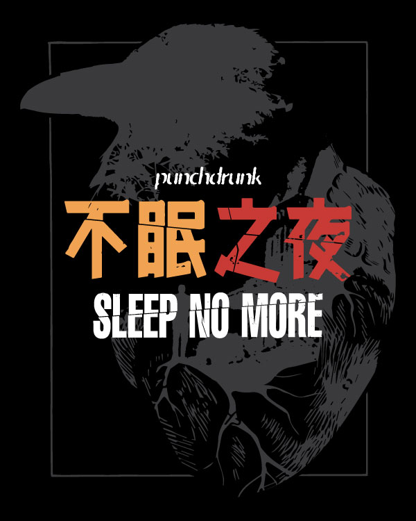 Sleep-No-More_Shanghai.png