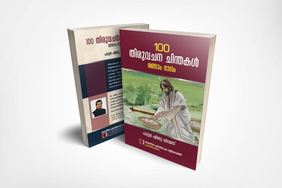 """100 Thiruvachana Chinthakal Part 2"" - By Pastor Shibu ThomasSince the first book was a blessing for many, Pastor Shibu continues to exhort from another 100 verses selected from the Word of God. Click on the link below to download the PDF version.100 Scripture Meditations Part 2"