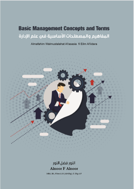 Basic-Management-concepts-alnoor.png
