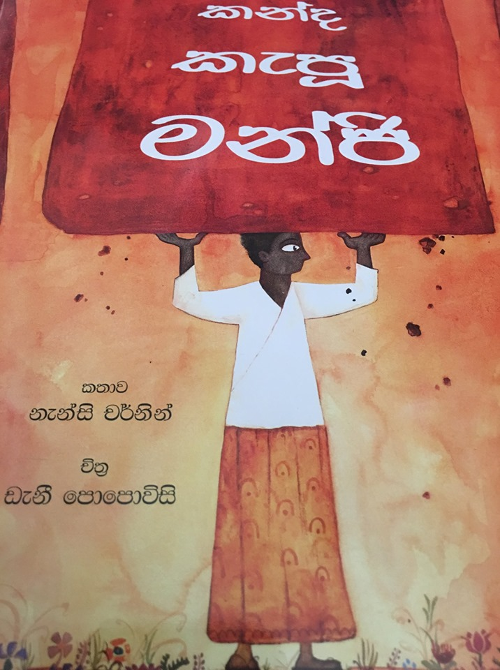 Manjhi Moves a Mountain  in Sinhala, translated by Room to Read