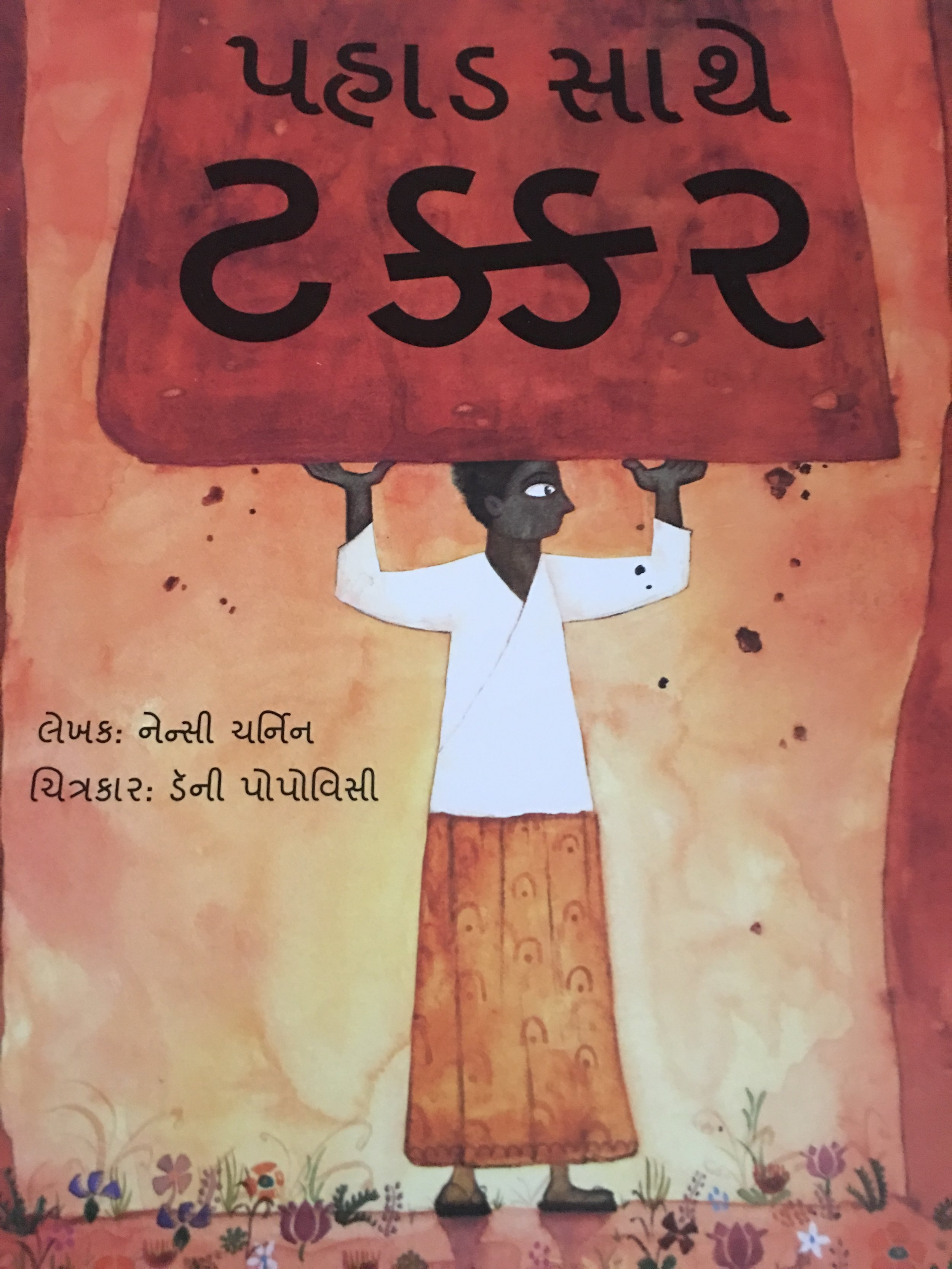 Manjhi Moves a Mountain in Gujarati, translated by Room to Read