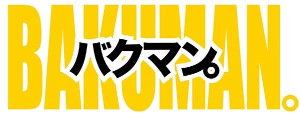 ds_bakuman_logo-01.jpg