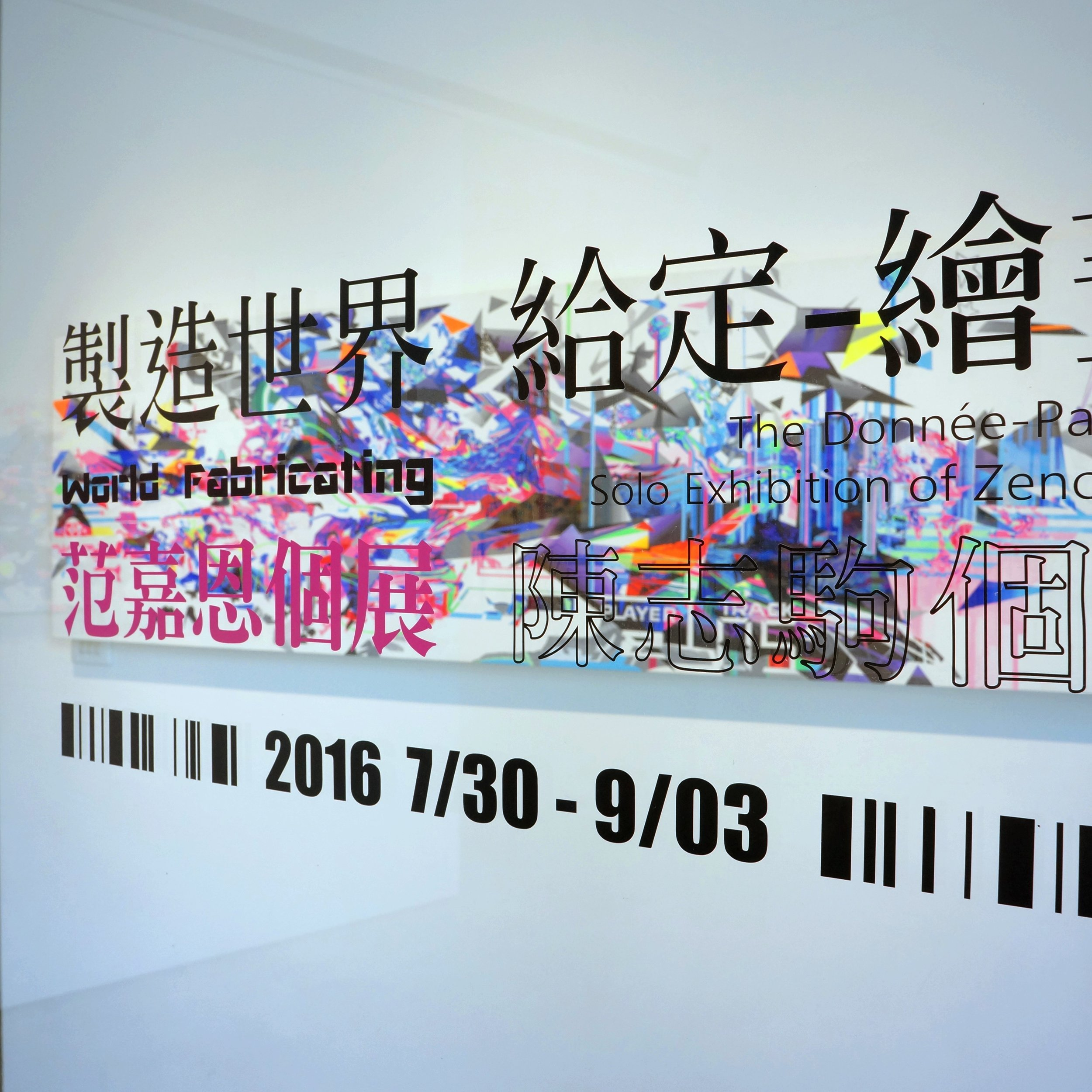 Zeno Chen & Jia-En Fan solo exhibition