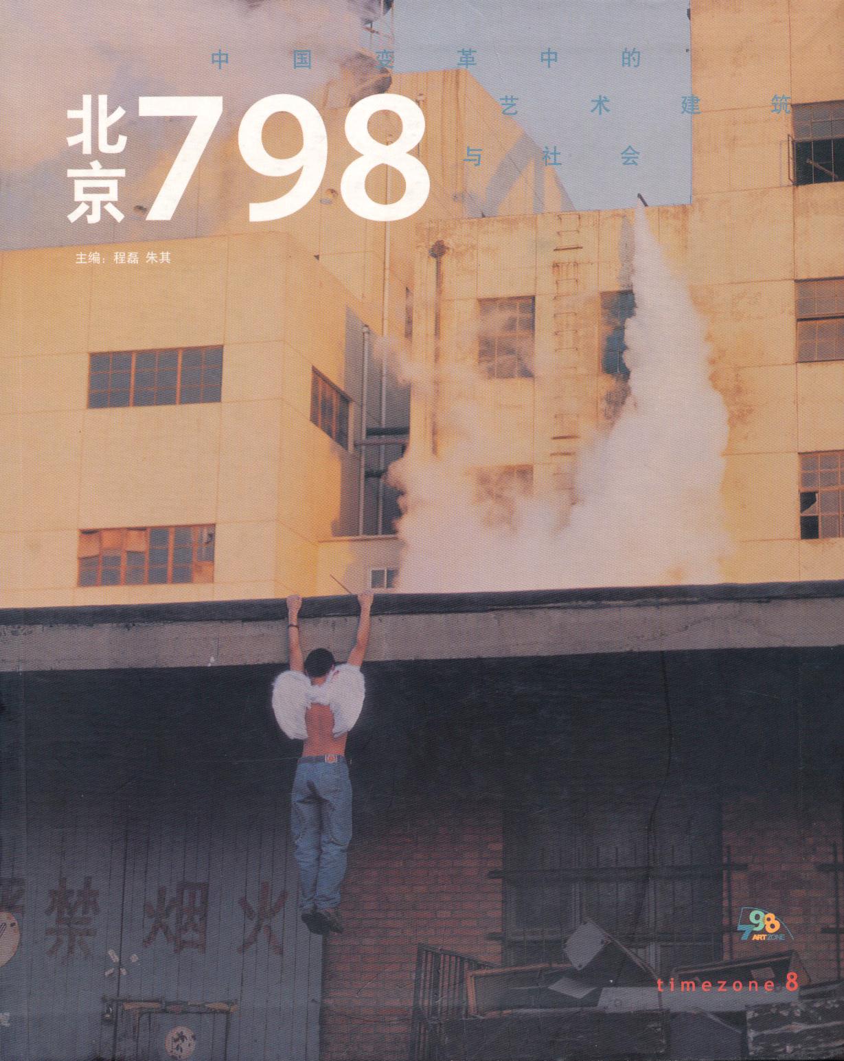 beijing798nowback.jpg