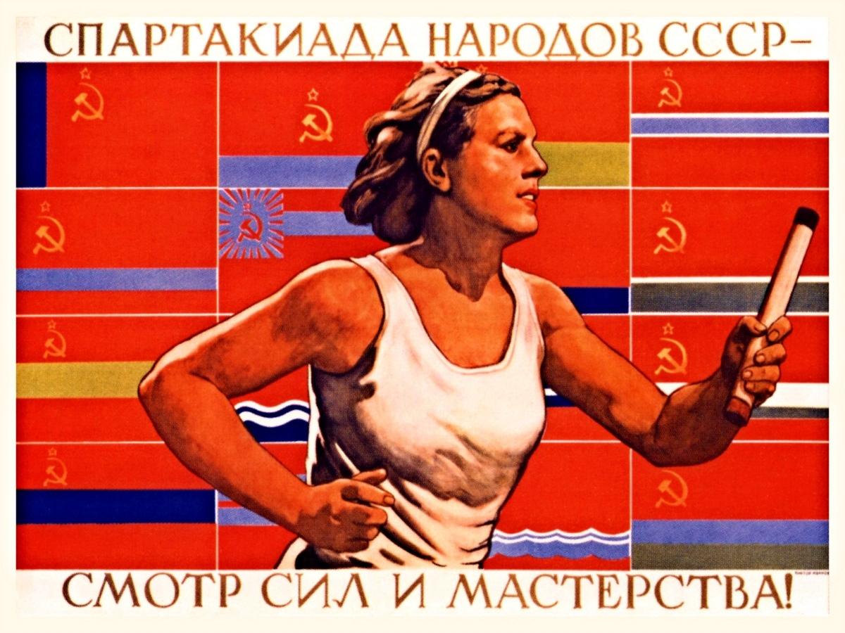 00-v-ivanov-ussr-peoples-spartakiad-1955.jpg