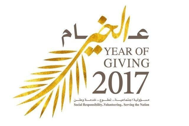 Year of Giving.jpg