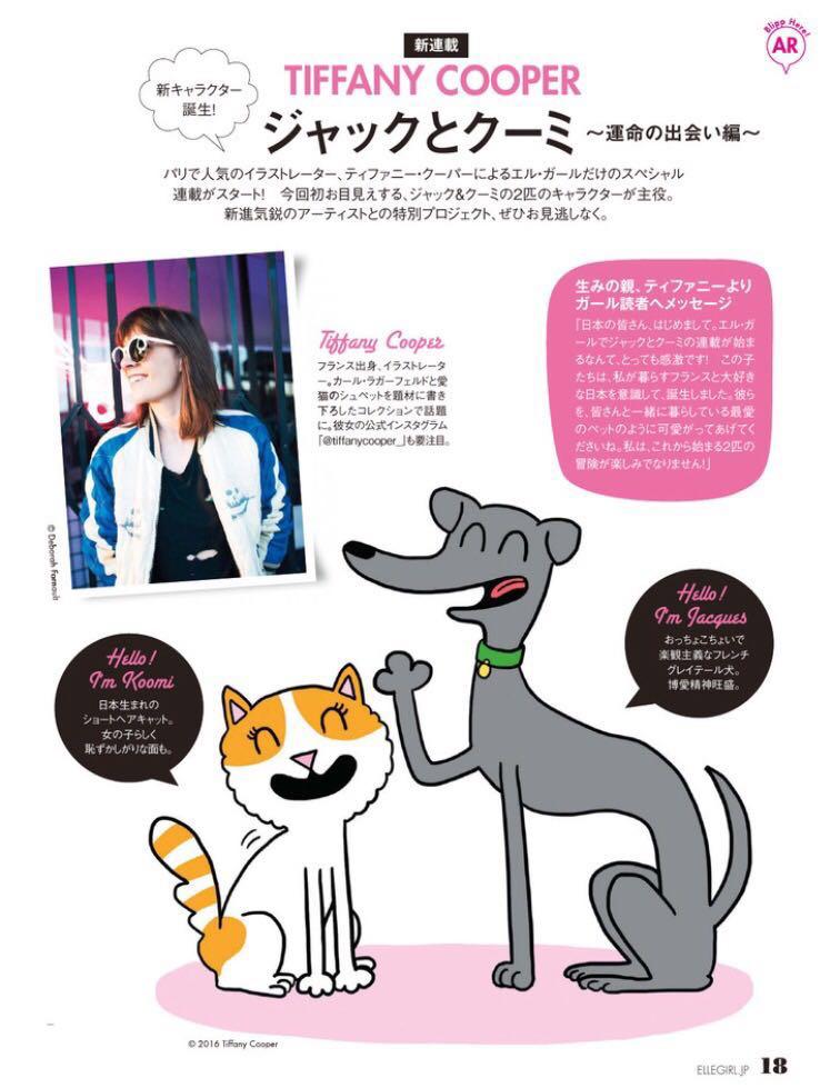Deborah_Farnault_Tiffany_Cooper_ELLE_Girl_Japan_02.jpg