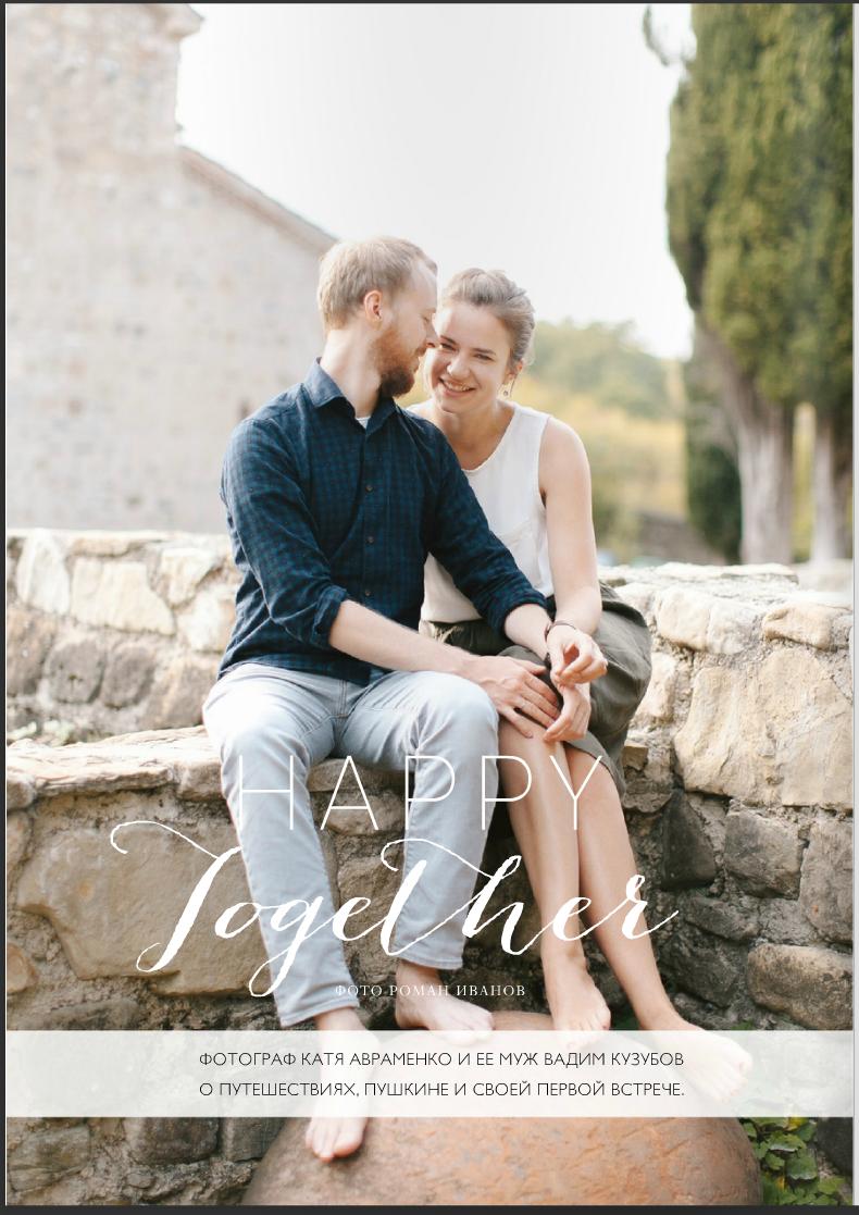 February 2016, interview  Wed Vibes magazine issue 3  http://issuu.com/weddingvibes/docs/issue_3