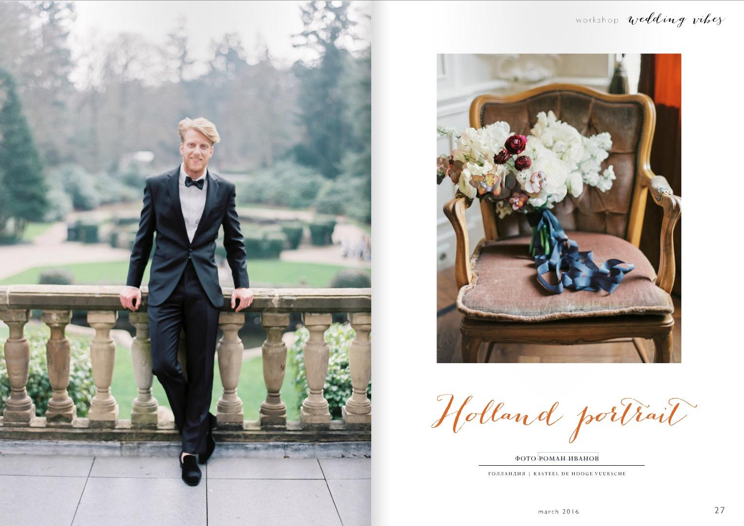 March 2016,  Wed Vibes magazine , Holland Portrait https://issuu.com/weddingvibes/docs/issue_4