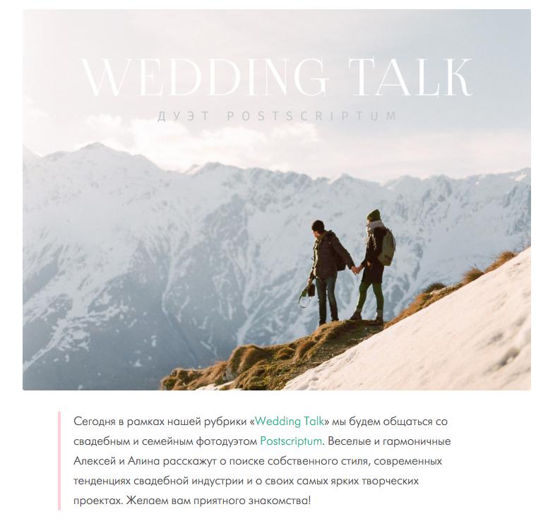 WEDDING TALK ,  ЖУРНАЛ / November 25  https://weddywood.ru