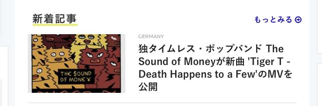 niche music japan