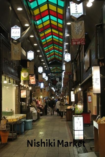 NIshiki Market (1) (428x640).jpg