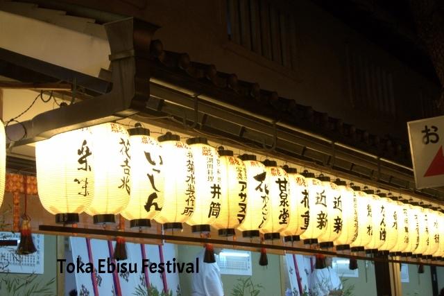 Toka Ebisu Festival (6) (640x427).jpg