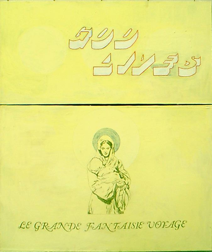 God Lives (Le Grande Fantaisie Voyage) - 2002