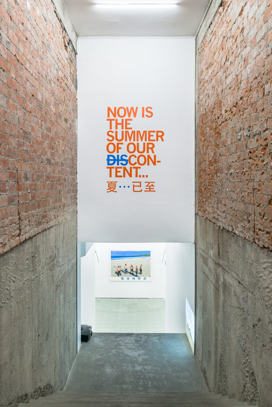 now-is-the-summer-of-our-dis-content-installation-view-01-bank-shanghai_orig.jpg