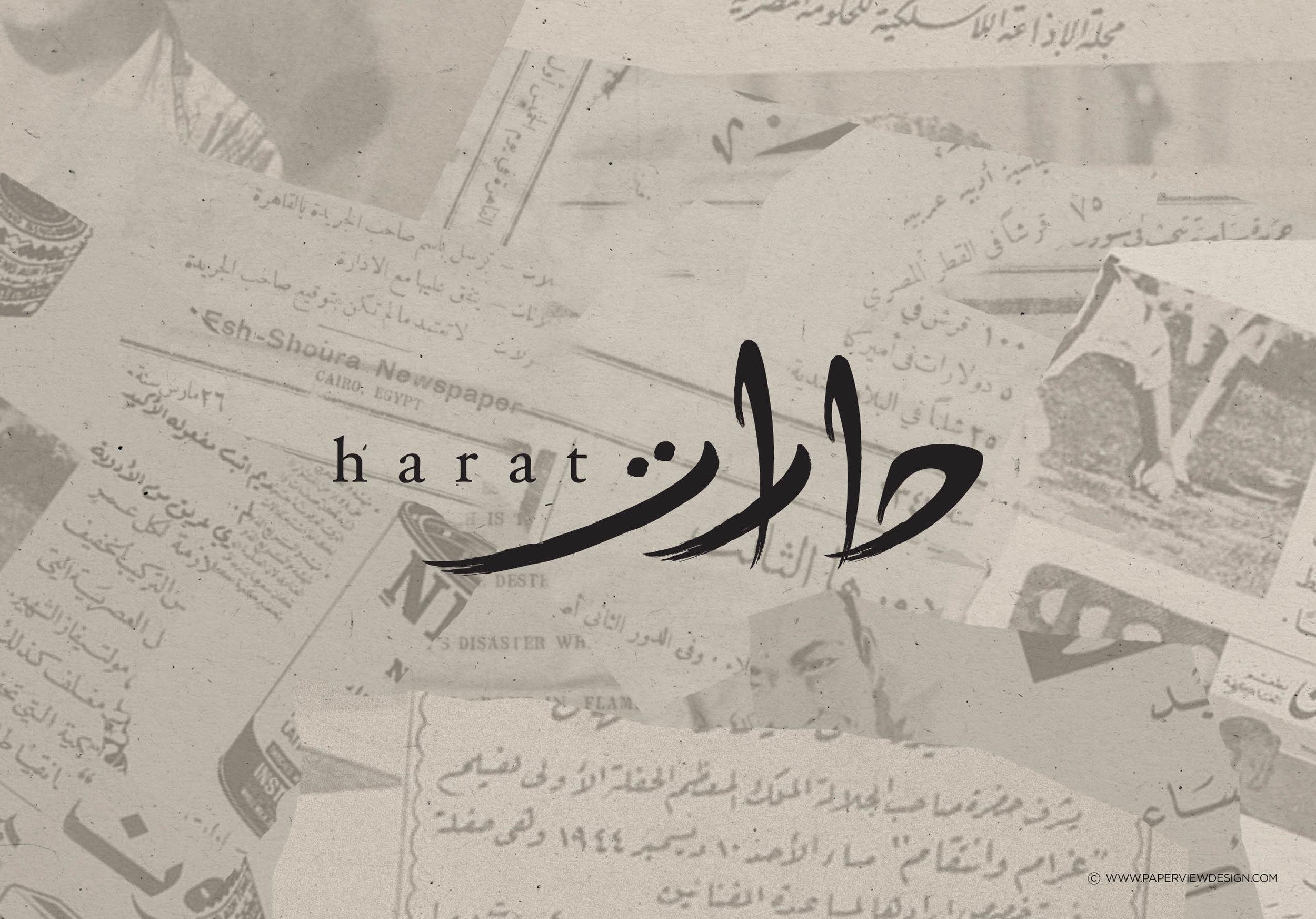 Harat-Lebanese-Turkish-Egyptian-Restaurant-Logo-Identity-Branding
