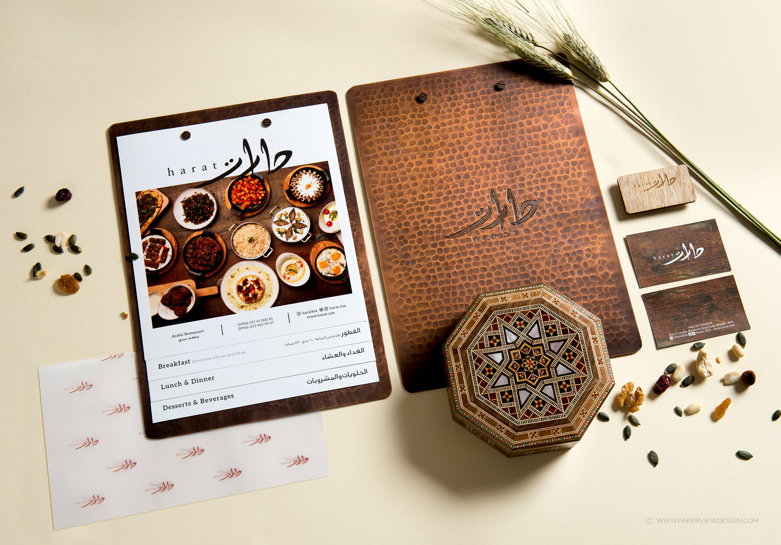 Harat_Copper_Menu_Identity_Branding_Business_Card_Arabic_Logo_Food