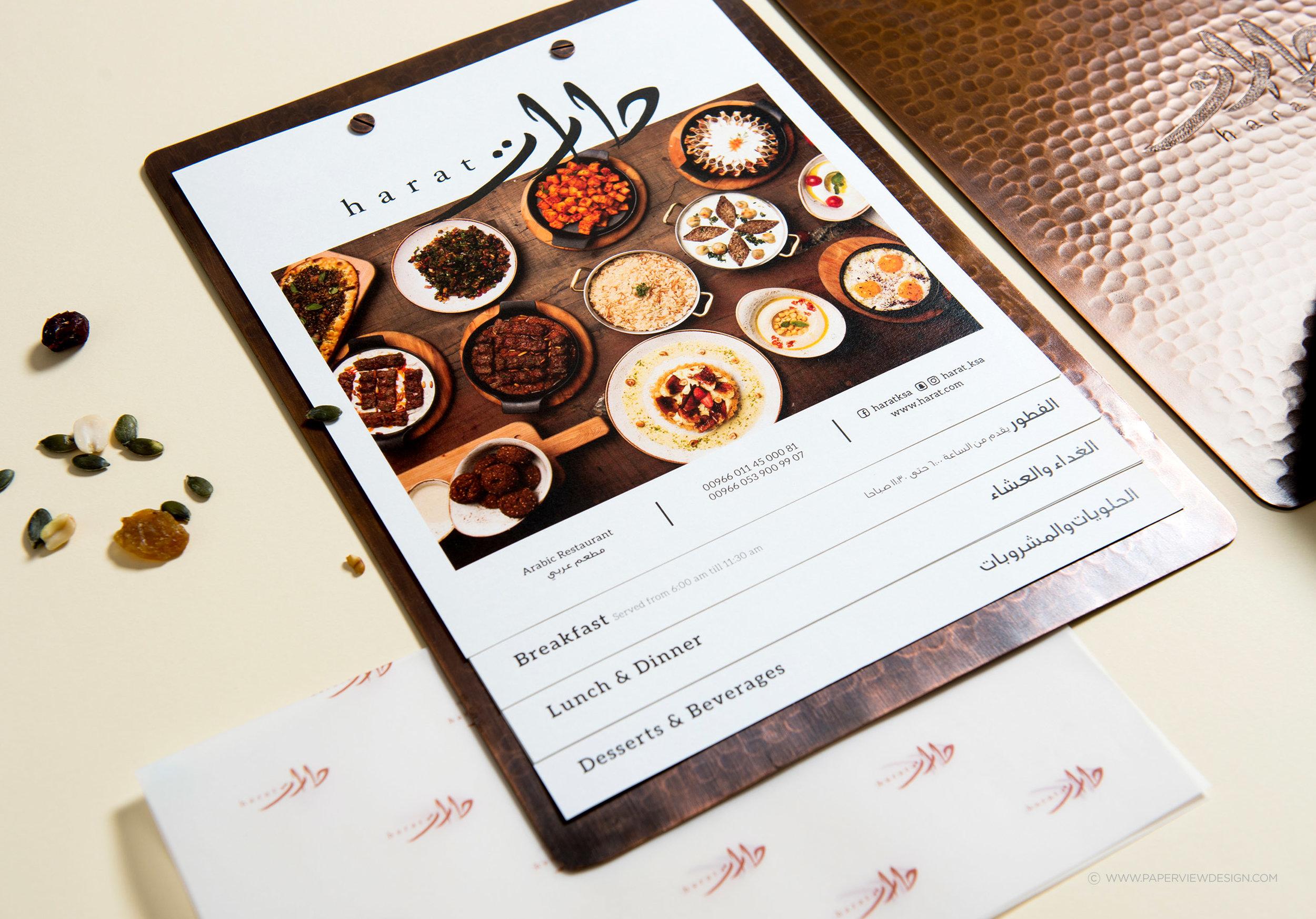 Harat_Copper_Menu_Identity_Branding_Arabic_Logo_Food