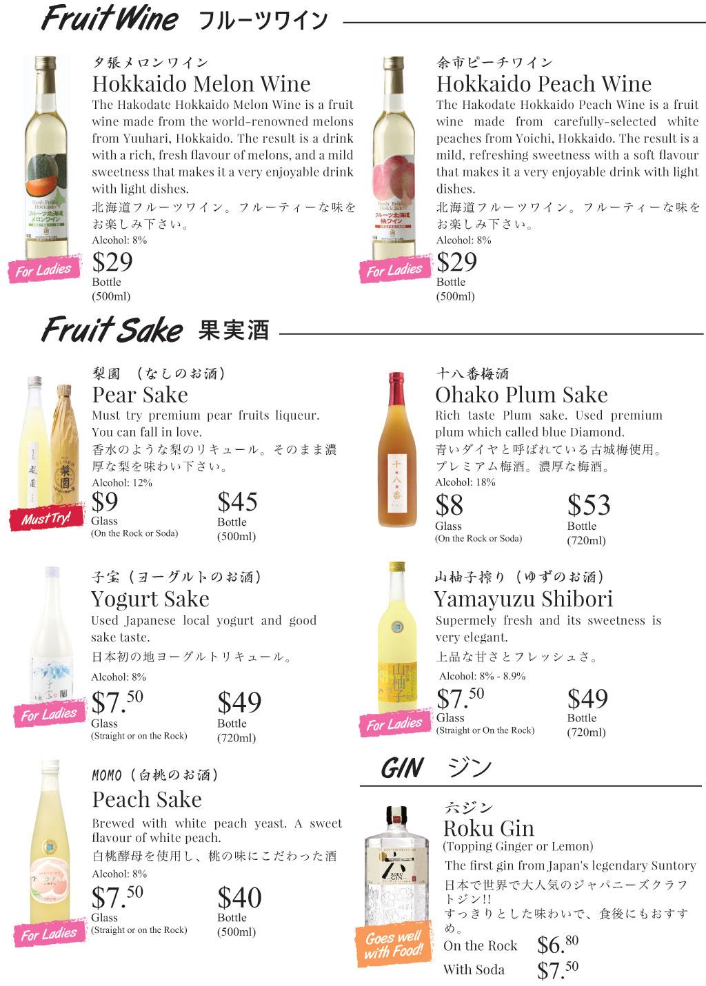 Hokkaido-Izakaya-_April-2018__Fruit-Sake,-Fruit-Wine_IMG_printfile.jpg