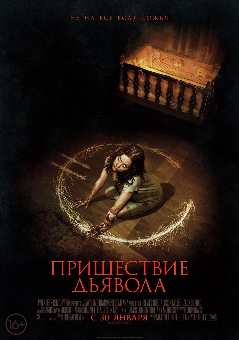 DD Russia Poster.jpg