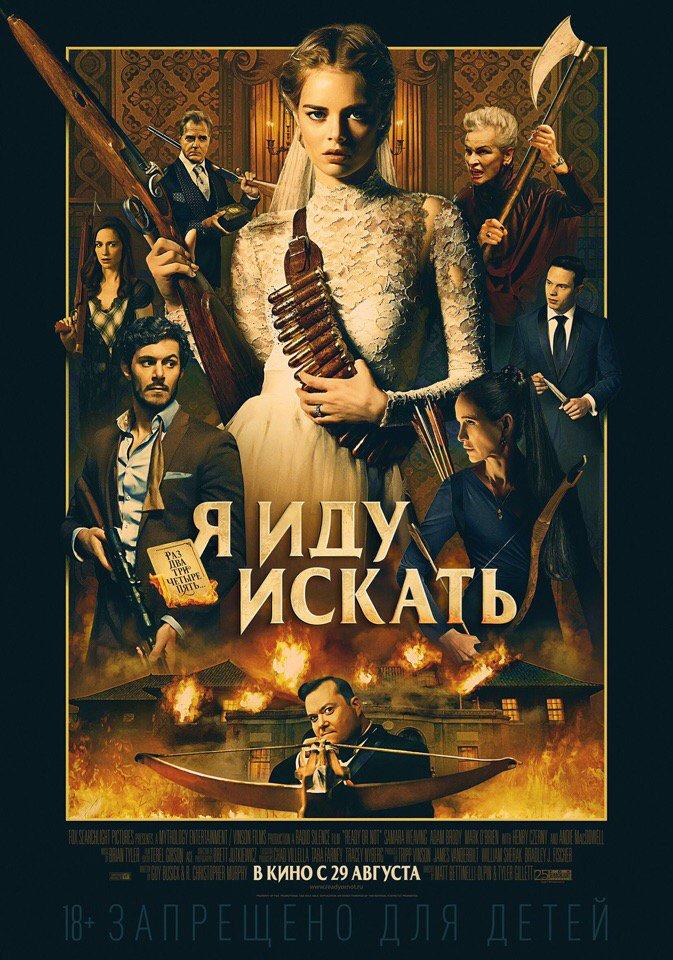 RON International Russia Poster 1.jpeg
