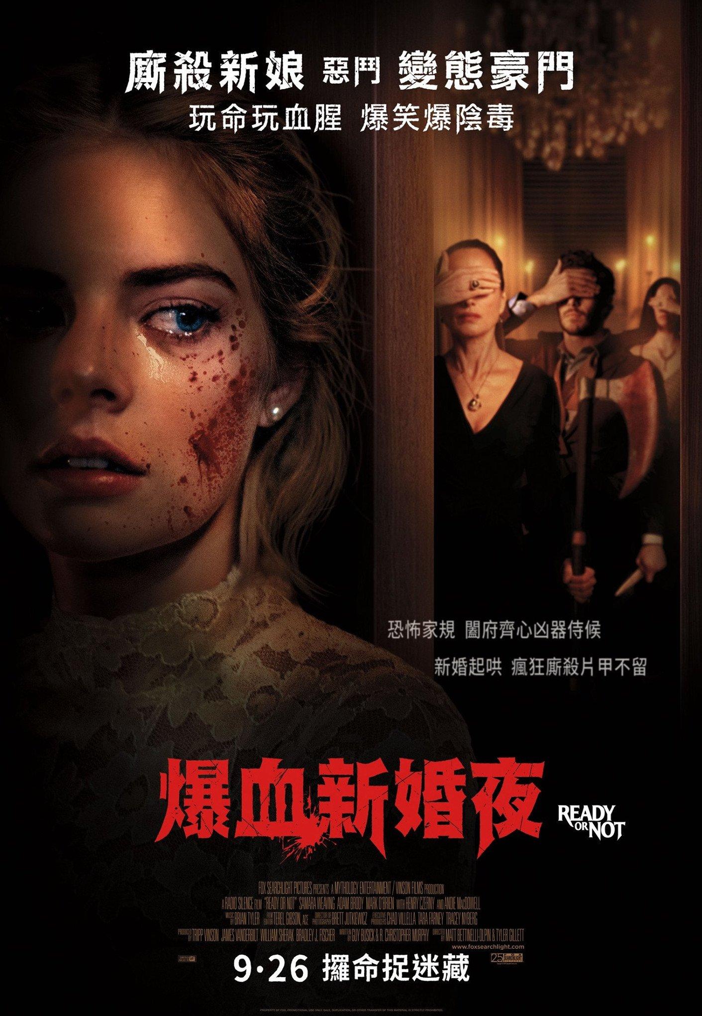 RON International China Poster 1.jpg