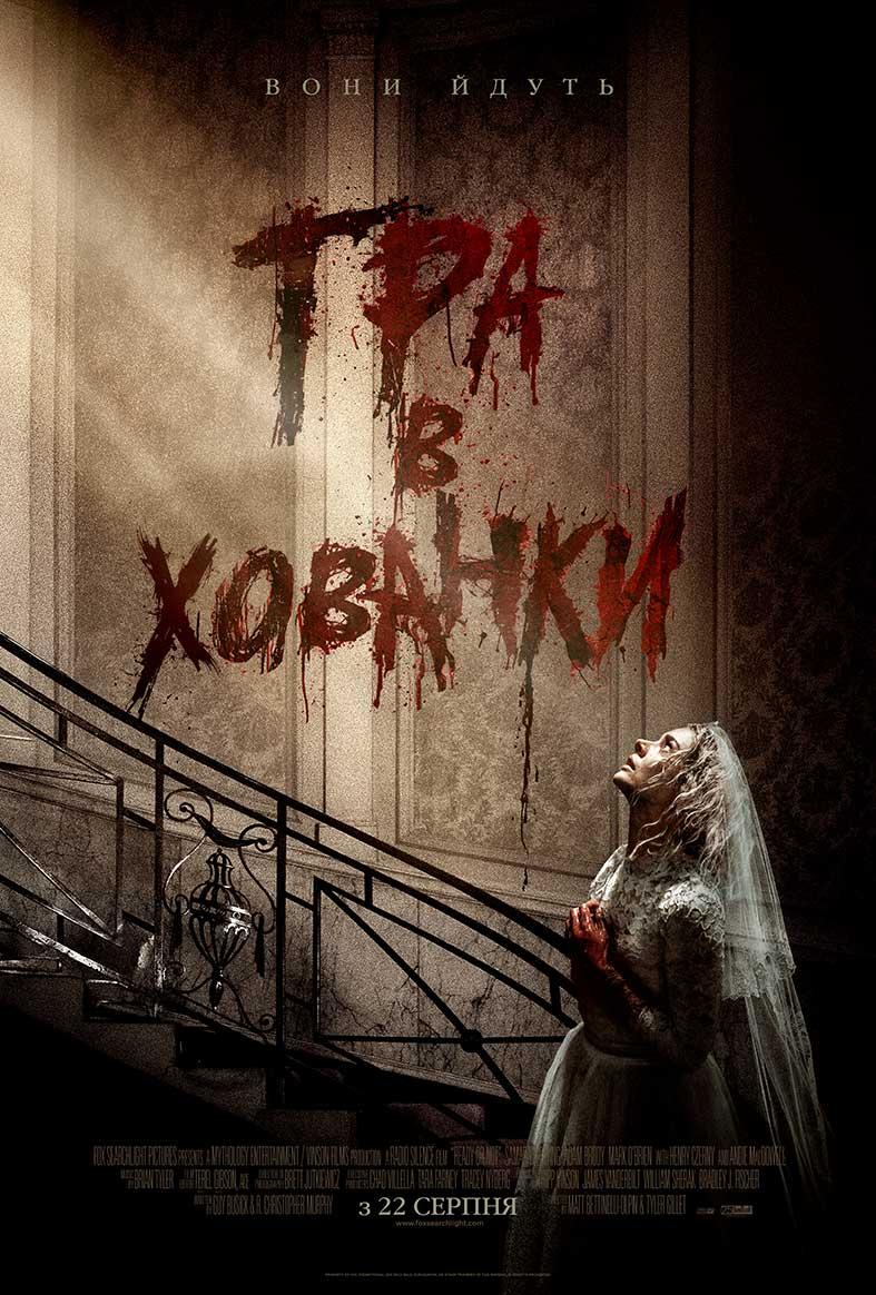 RON International Ukraine Poster 2.jpg