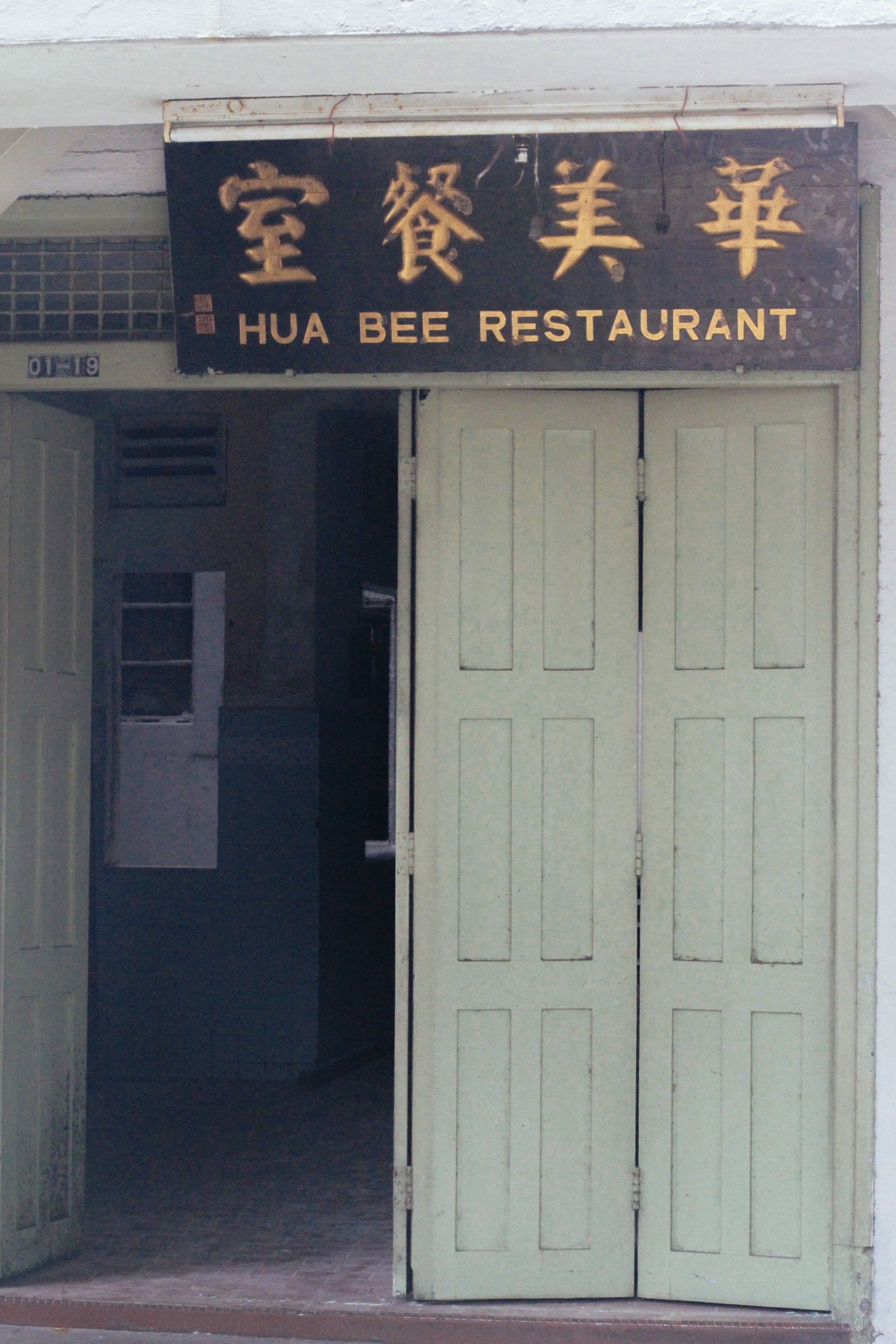 Hua Bee as it was being renovated. Photo: Carol
