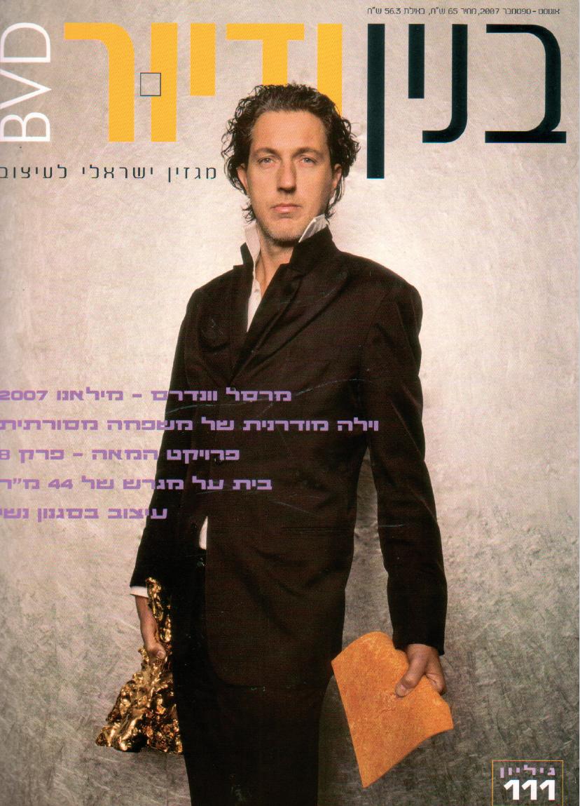 BVD 2007