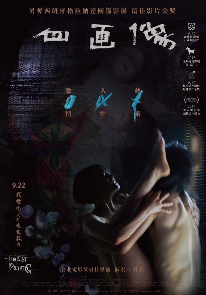 自畫像The Last Painting - 於9/22台灣首映,我很榮幸地上登前導海報:) 新的預告片也出了,希望在台灣的觀眾可以前往欣賞我的第一支長片作品!雖然是個配角,但能參與這部片我感到十分榮幸跟幸運!