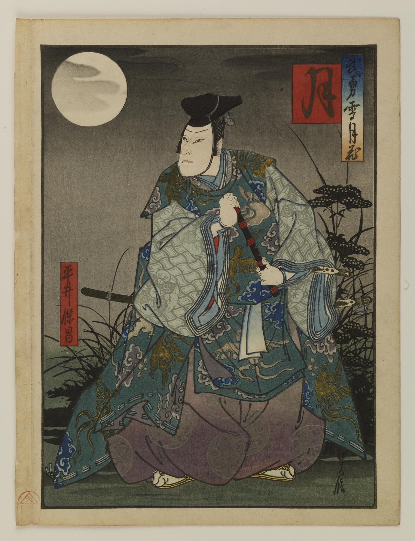 Sadanobu I (Japanese, 1809-1879)
