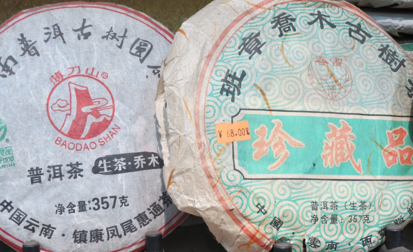 Loose tea in traditional paper packaging in Guangzhou