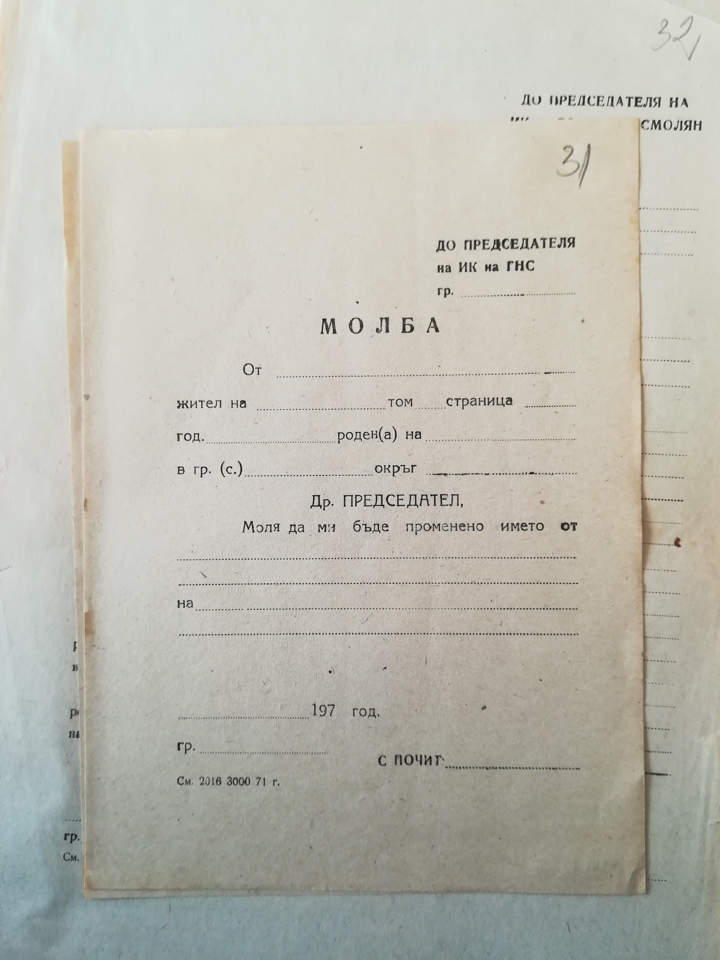 hadzhiyska_15_archive doc.jpg