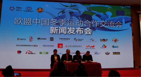 """签署""""欧盟中国冬季运动产业发展基金""""合作意向书"""
